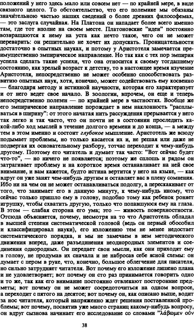 PDF. Собрание сочинений в шести томах. Том 4. Шопенгауэр А. Страница 38. Читать онлайн