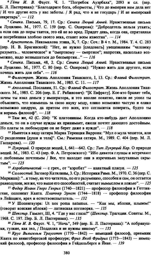 PDF. Собрание сочинений в шести томах. Том 4. Шопенгауэр А. Страница 380. Читать онлайн