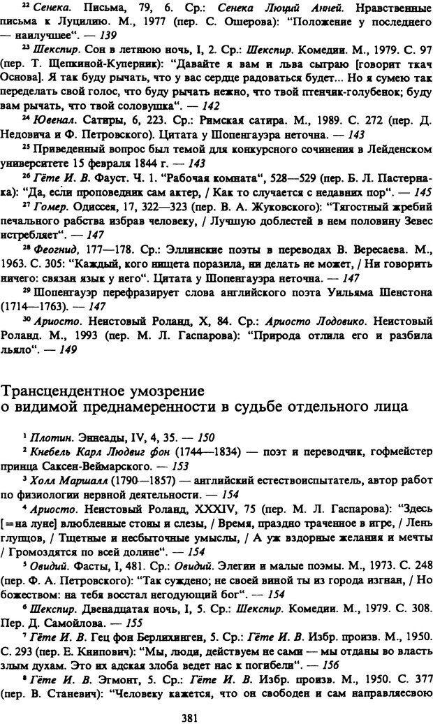 PDF. Собрание сочинений в шести томах. Том 4. Шопенгауэр А. Страница 381. Читать онлайн