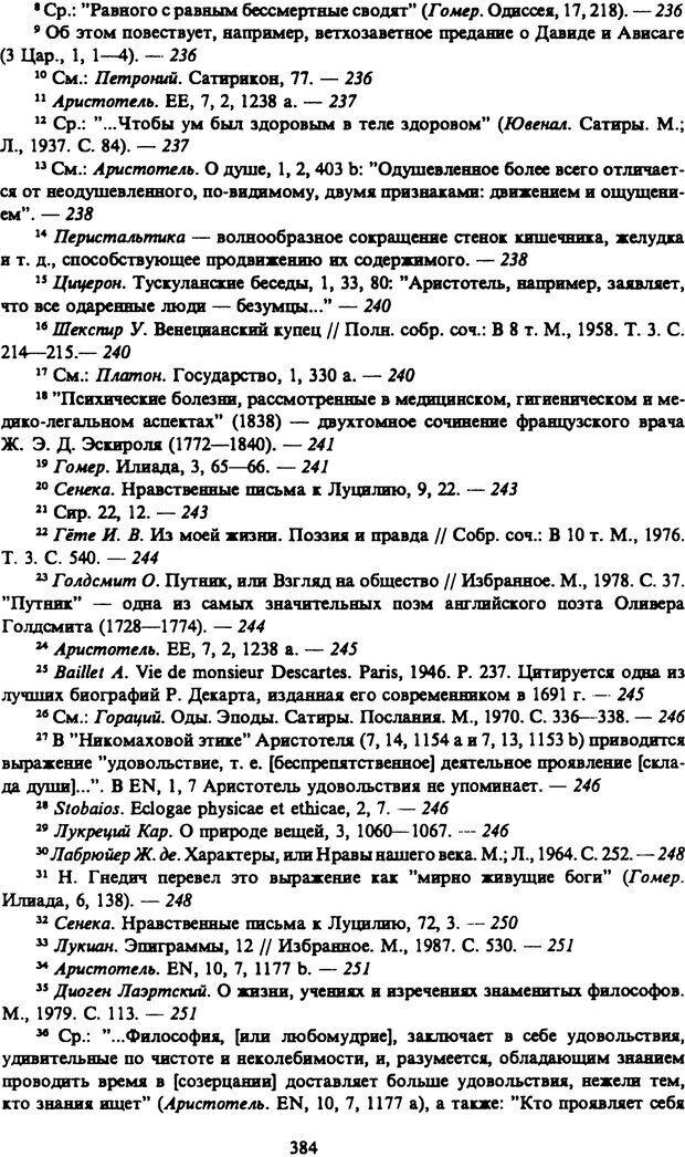 PDF. Собрание сочинений в шести томах. Том 4. Шопенгауэр А. Страница 384. Читать онлайн