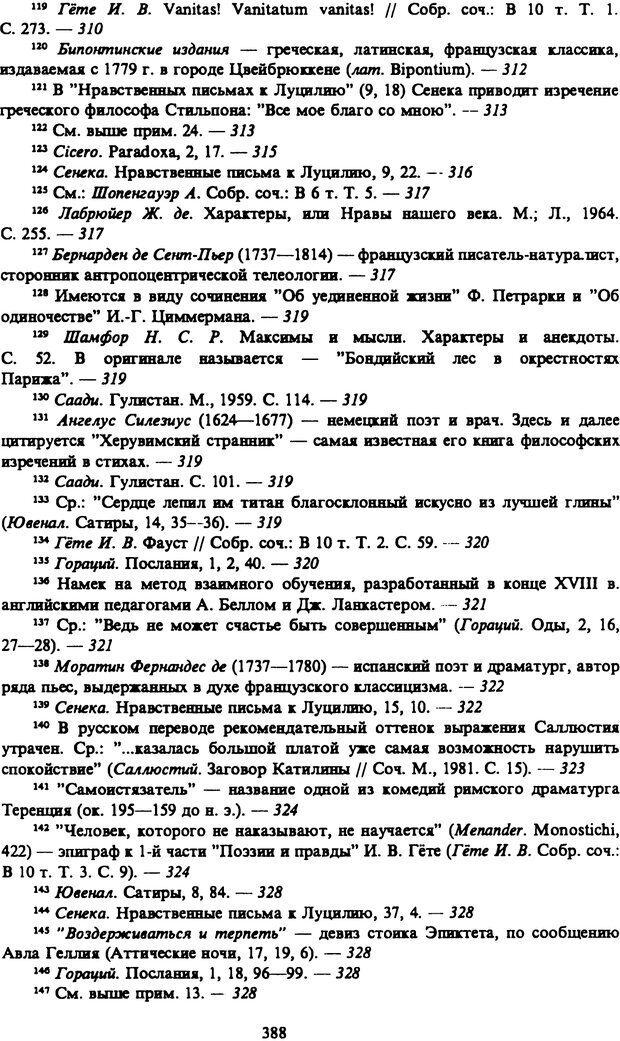PDF. Собрание сочинений в шести томах. Том 4. Шопенгауэр А. Страница 388. Читать онлайн