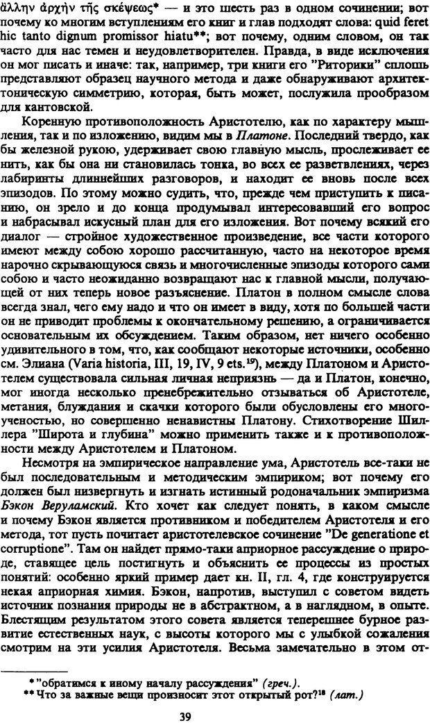 PDF. Собрание сочинений в шести томах. Том 4. Шопенгауэр А. Страница 39. Читать онлайн