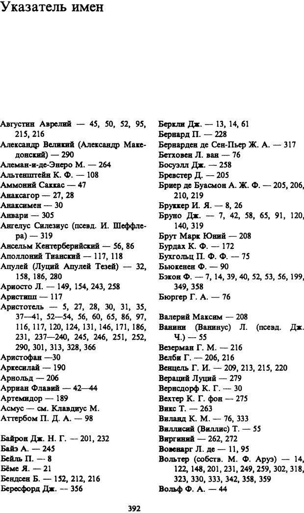 PDF. Собрание сочинений в шести томах. Том 4. Шопенгауэр А. Страница 392. Читать онлайн