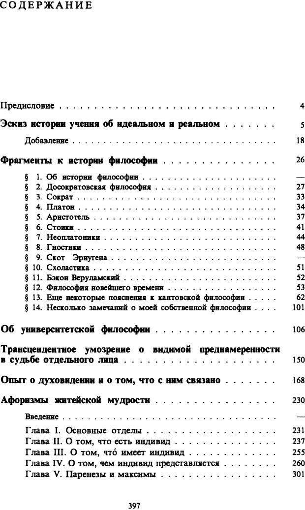 PDF. Собрание сочинений в шести томах. Том 4. Шопенгауэр А. Страница 397. Читать онлайн