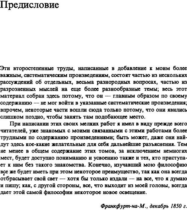 PDF. Собрание сочинений в шести томах. Том 4. Шопенгауэр А. Страница 4. Читать онлайн