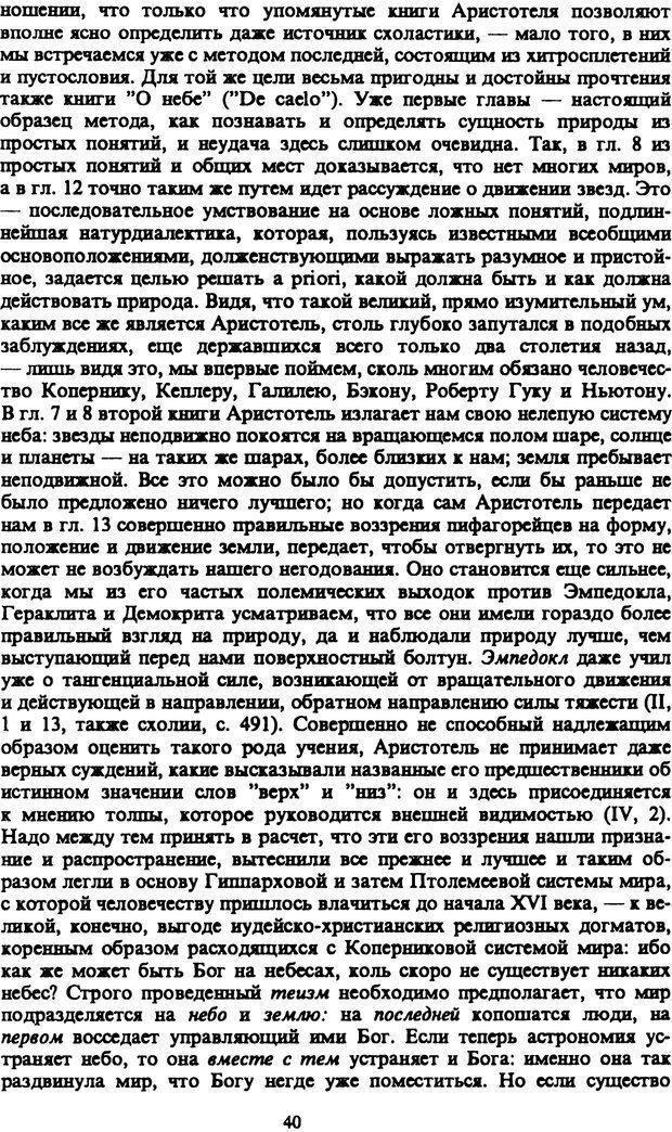 PDF. Собрание сочинений в шести томах. Том 4. Шопенгауэр А. Страница 40. Читать онлайн