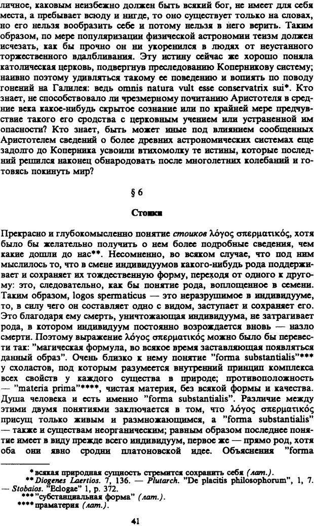 PDF. Собрание сочинений в шести томах. Том 4. Шопенгауэр А. Страница 41. Читать онлайн