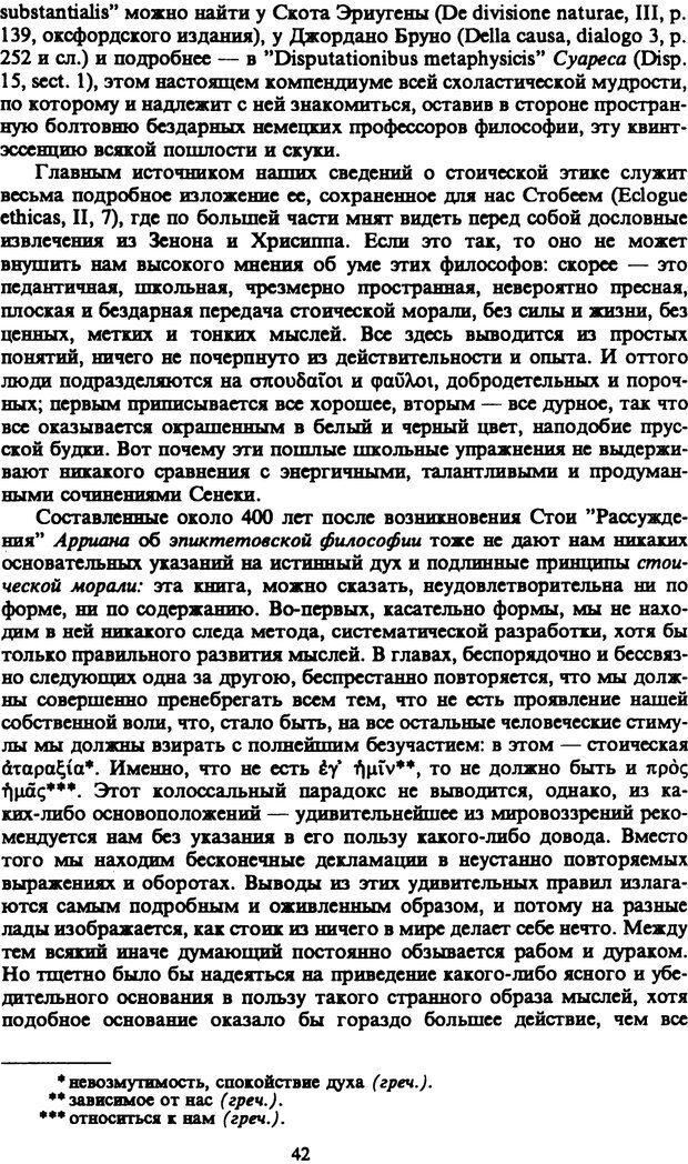 PDF. Собрание сочинений в шести томах. Том 4. Шопенгауэр А. Страница 42. Читать онлайн