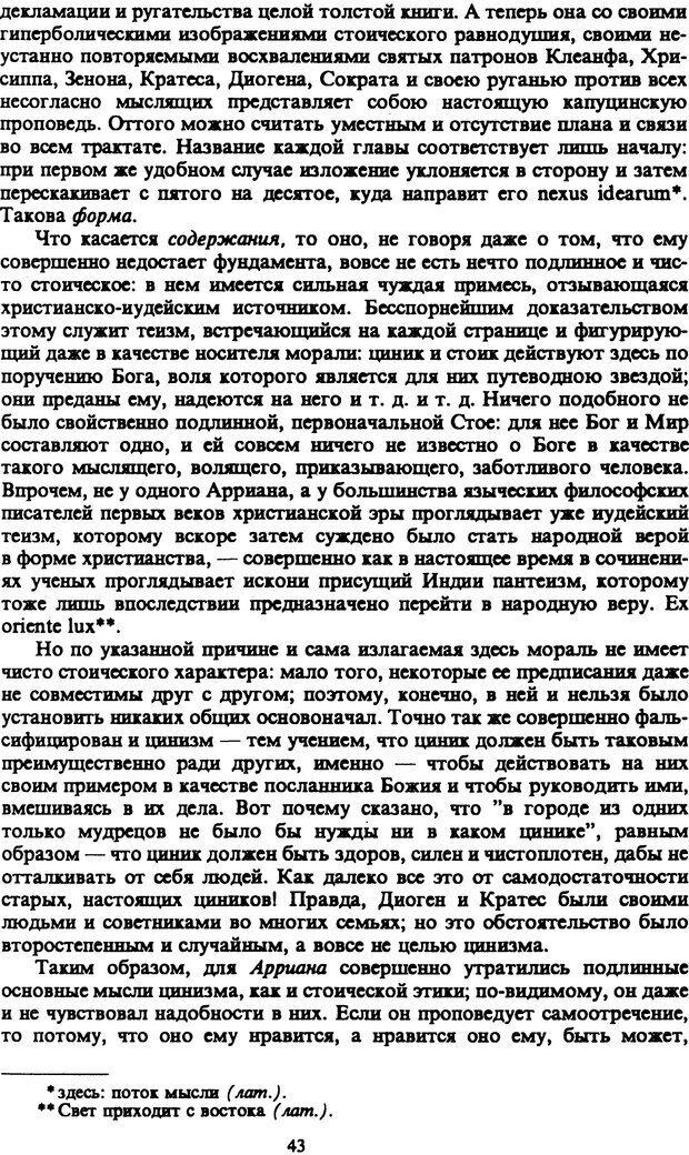 PDF. Собрание сочинений в шести томах. Том 4. Шопенгауэр А. Страница 43. Читать онлайн