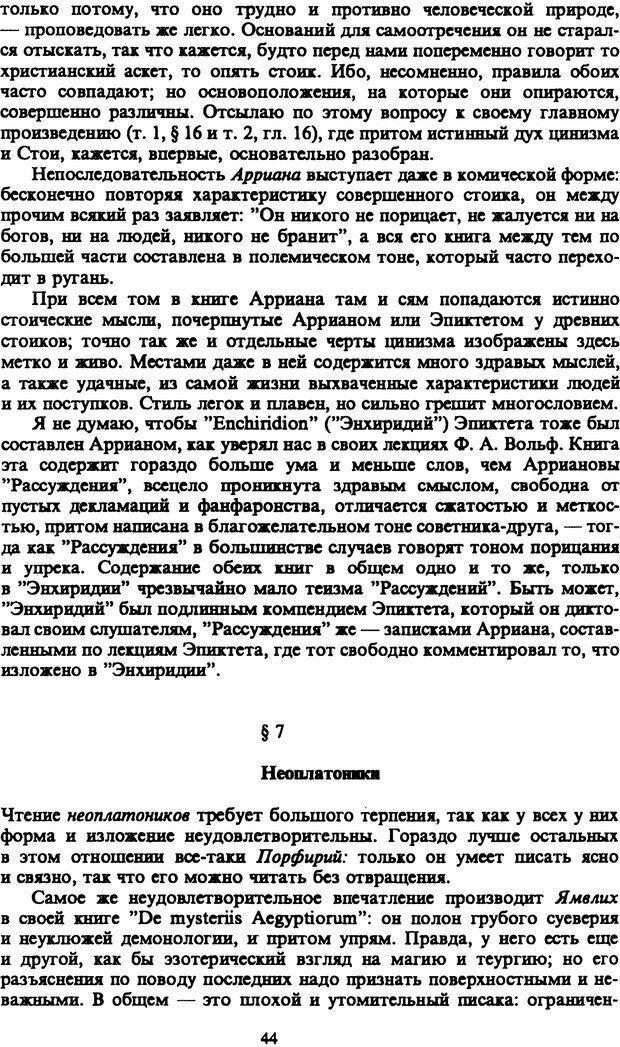 PDF. Собрание сочинений в шести томах. Том 4. Шопенгауэр А. Страница 44. Читать онлайн