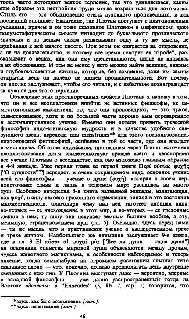 PDF. Собрание сочинений в шести томах. Том 4. Шопенгауэр А. Страница 46. Читать онлайн