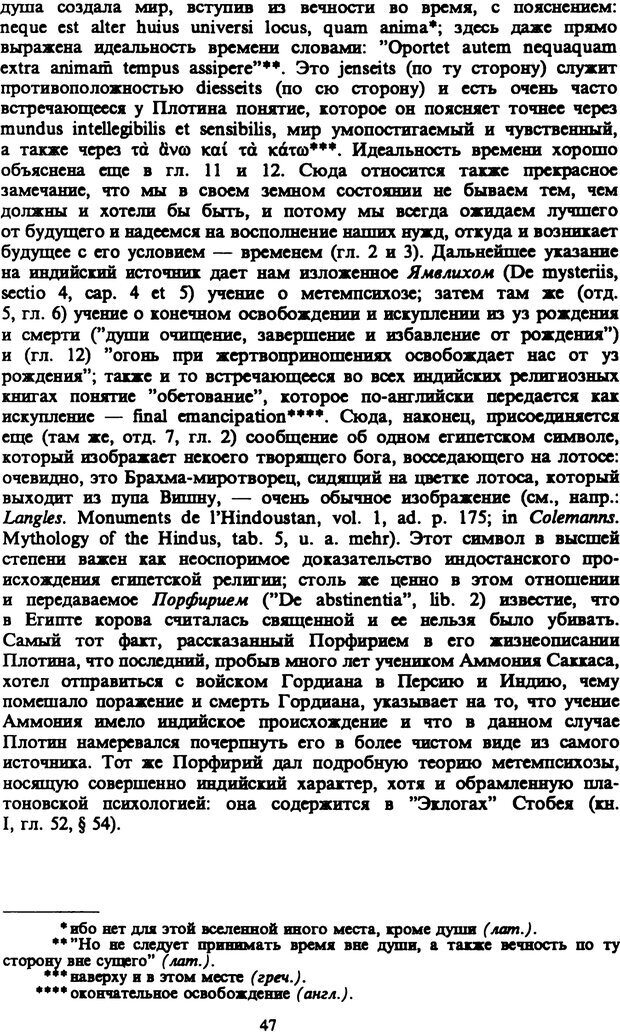PDF. Собрание сочинений в шести томах. Том 4. Шопенгауэр А. Страница 47. Читать онлайн