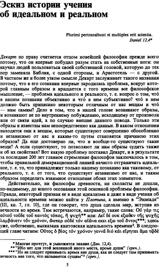 PDF. Собрание сочинений в шести томах. Том 4. Шопенгауэр А. Страница 5. Читать онлайн
