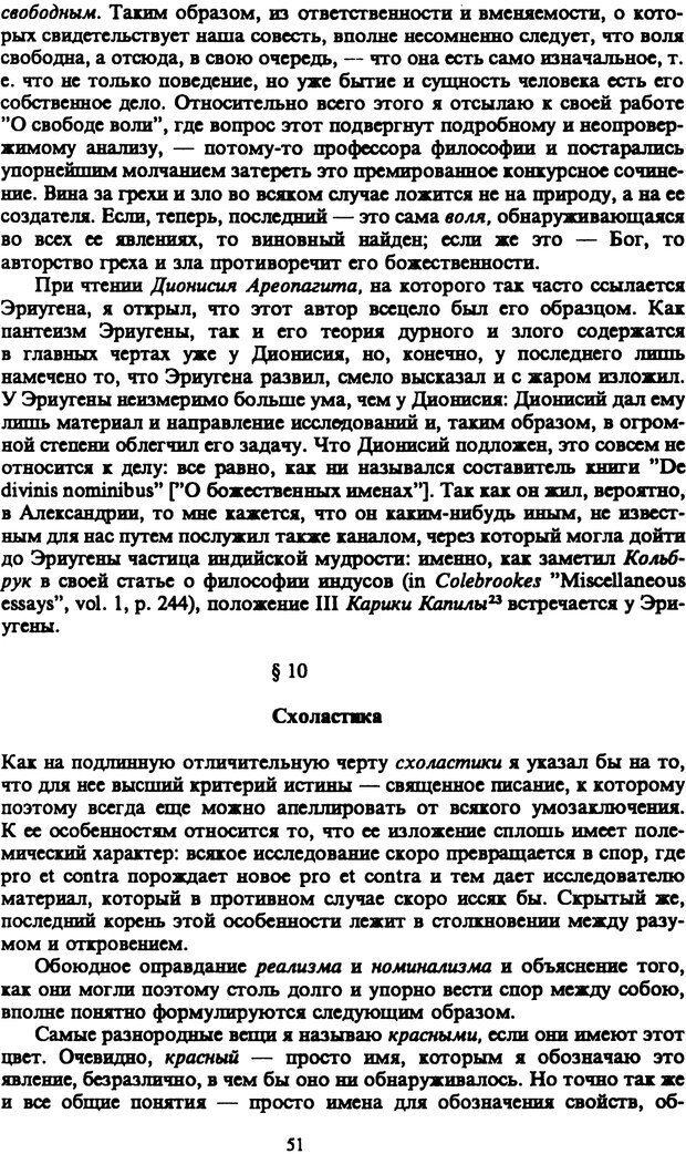PDF. Собрание сочинений в шести томах. Том 4. Шопенгауэр А. Страница 51. Читать онлайн