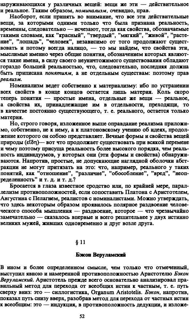 PDF. Собрание сочинений в шести томах. Том 4. Шопенгауэр А. Страница 52. Читать онлайн