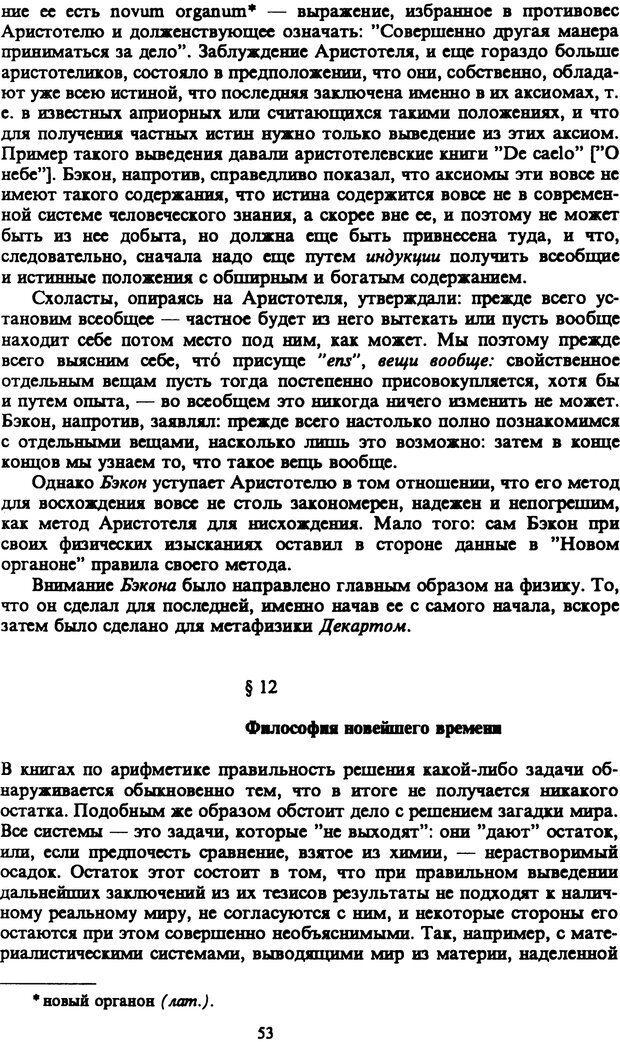 PDF. Собрание сочинений в шести томах. Том 4. Шопенгауэр А. Страница 53. Читать онлайн
