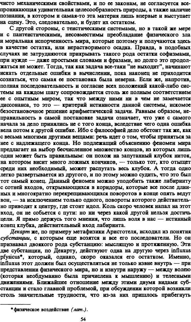 PDF. Собрание сочинений в шести томах. Том 4. Шопенгауэр А. Страница 54. Читать онлайн