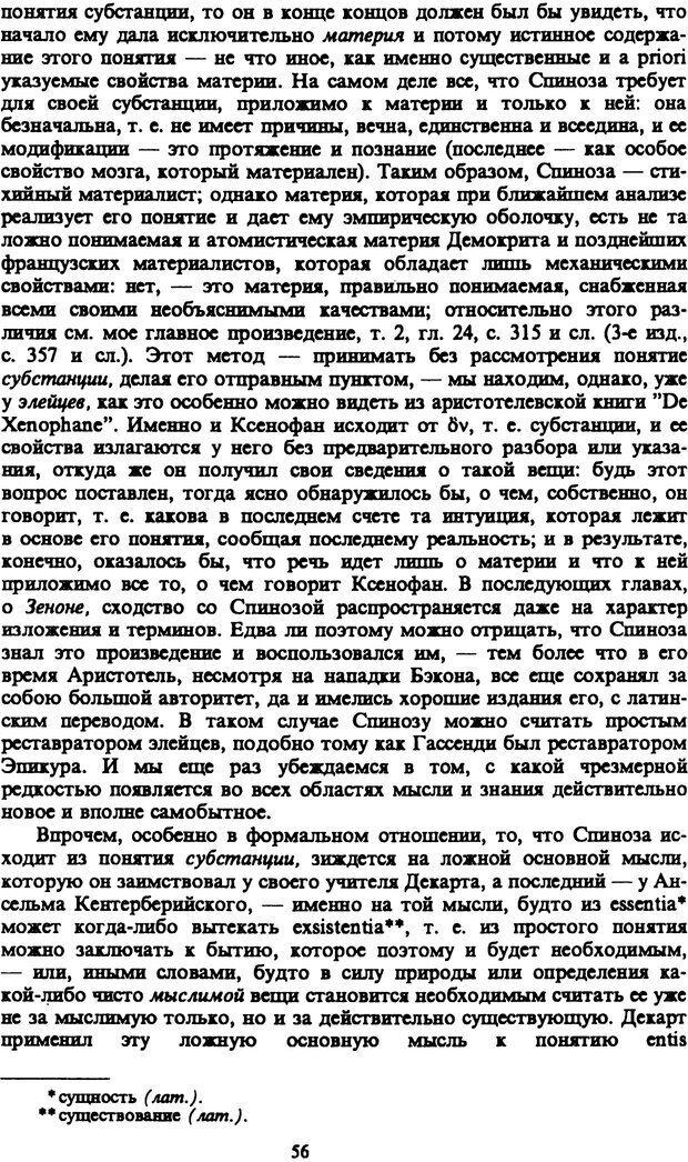 PDF. Собрание сочинений в шести томах. Том 4. Шопенгауэр А. Страница 56. Читать онлайн