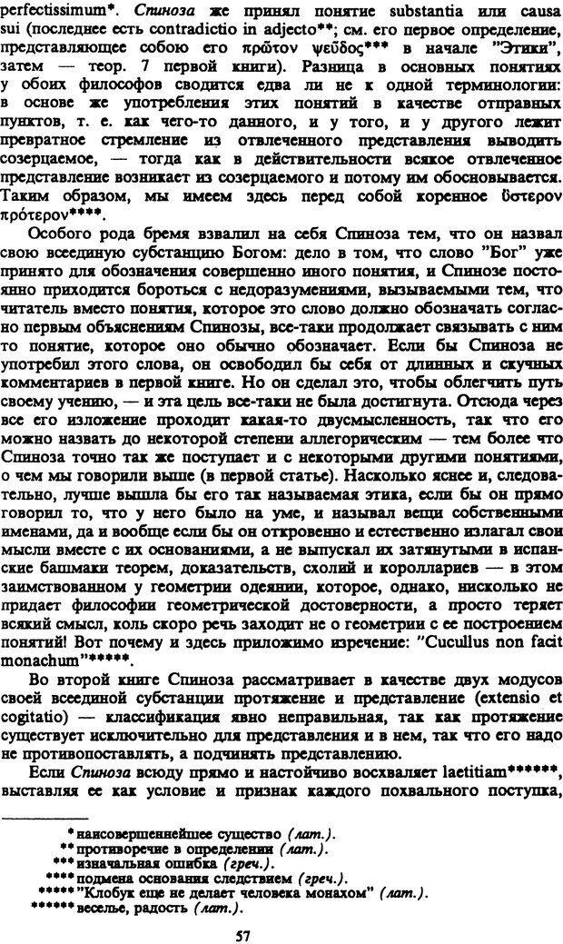 PDF. Собрание сочинений в шести томах. Том 4. Шопенгауэр А. Страница 57. Читать онлайн