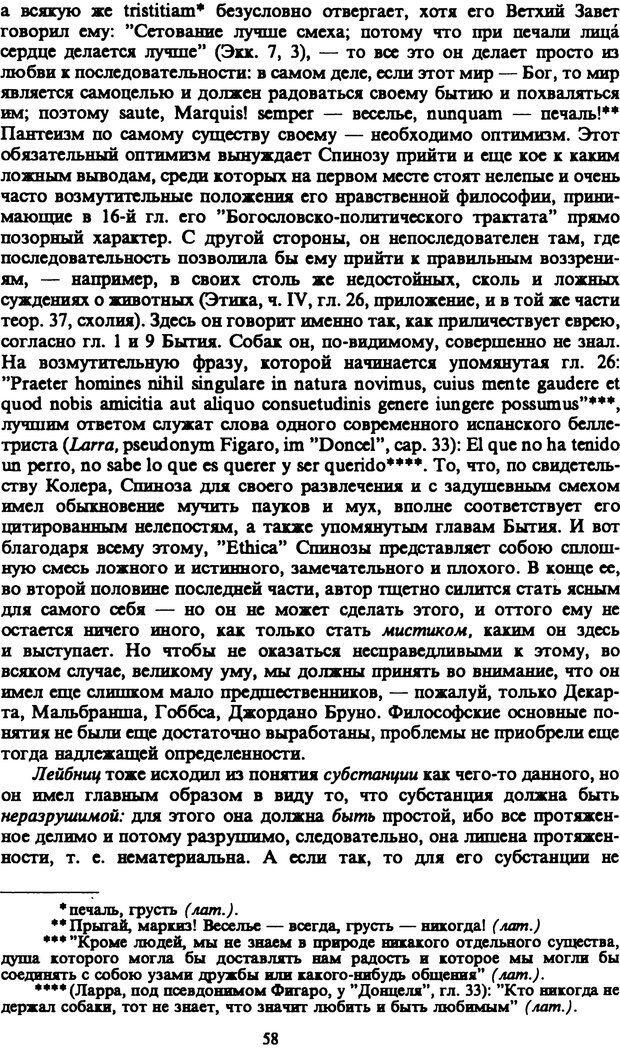 PDF. Собрание сочинений в шести томах. Том 4. Шопенгауэр А. Страница 58. Читать онлайн