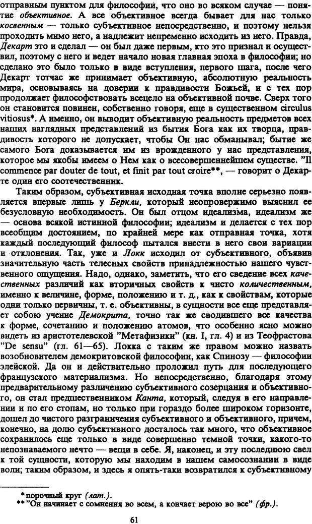PDF. Собрание сочинений в шести томах. Том 4. Шопенгауэр А. Страница 61. Читать онлайн
