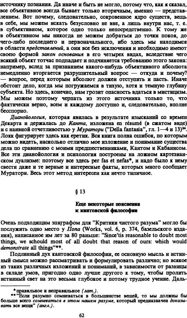 PDF. Собрание сочинений в шести томах. Том 4. Шопенгауэр А. Страница 62. Читать онлайн