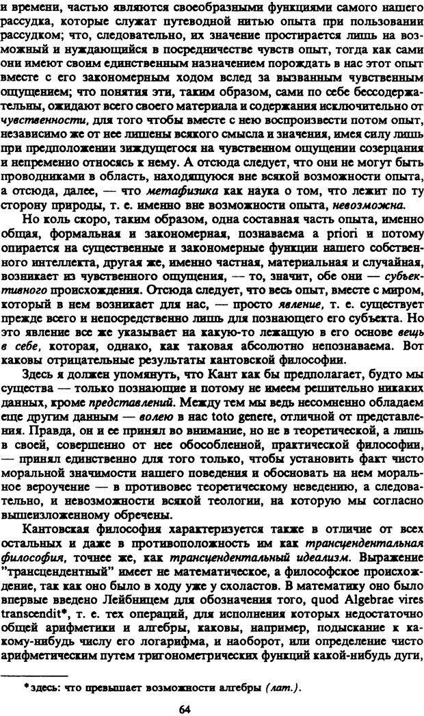 PDF. Собрание сочинений в шести томах. Том 4. Шопенгауэр А. Страница 64. Читать онлайн