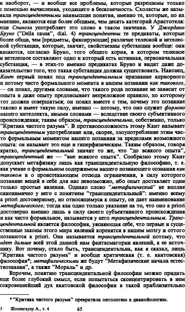 PDF. Собрание сочинений в шести томах. Том 4. Шопенгауэр А. Страница 65. Читать онлайн
