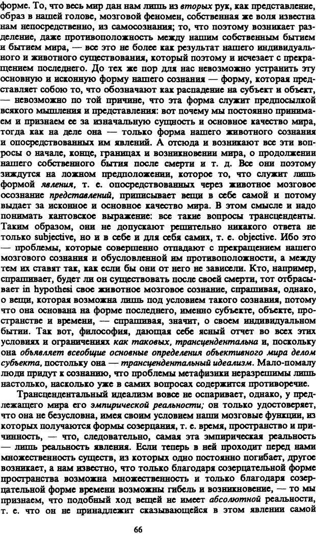 PDF. Собрание сочинений в шести томах. Том 4. Шопенгауэр А. Страница 66. Читать онлайн