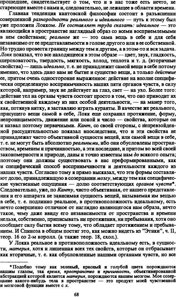 PDF. Собрание сочинений в шести томах. Том 4. Шопенгауэр А. Страница 68. Читать онлайн