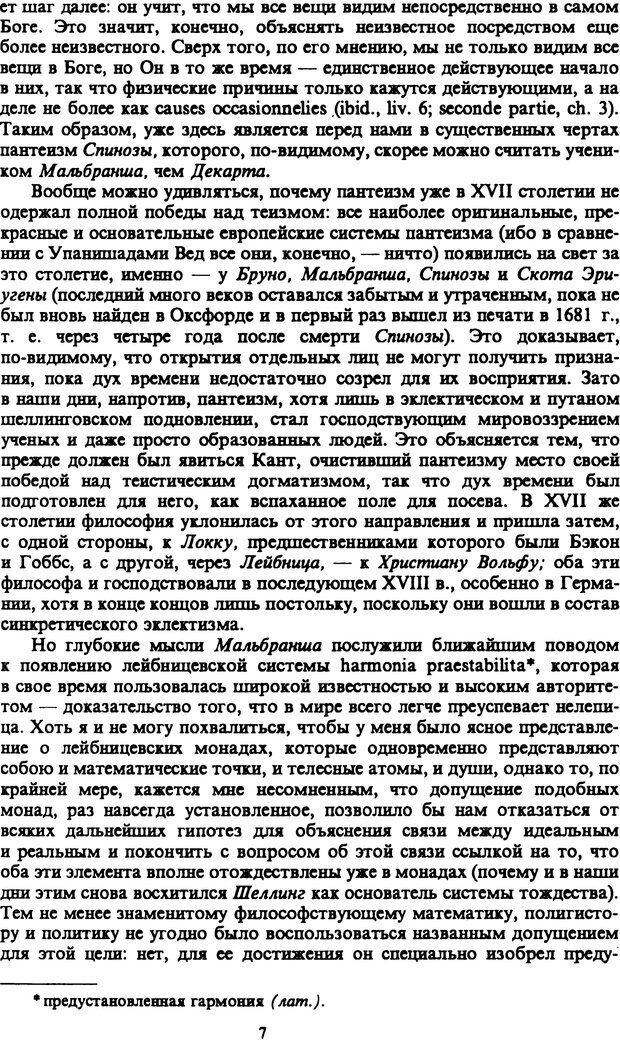 PDF. Собрание сочинений в шести томах. Том 4. Шопенгауэр А. Страница 7. Читать онлайн