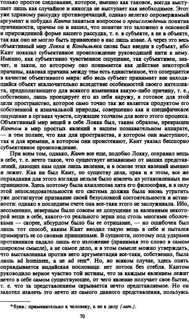 PDF. Собрание сочинений в шести томах. Том 4. Шопенгауэр А. Страница 70. Читать онлайн