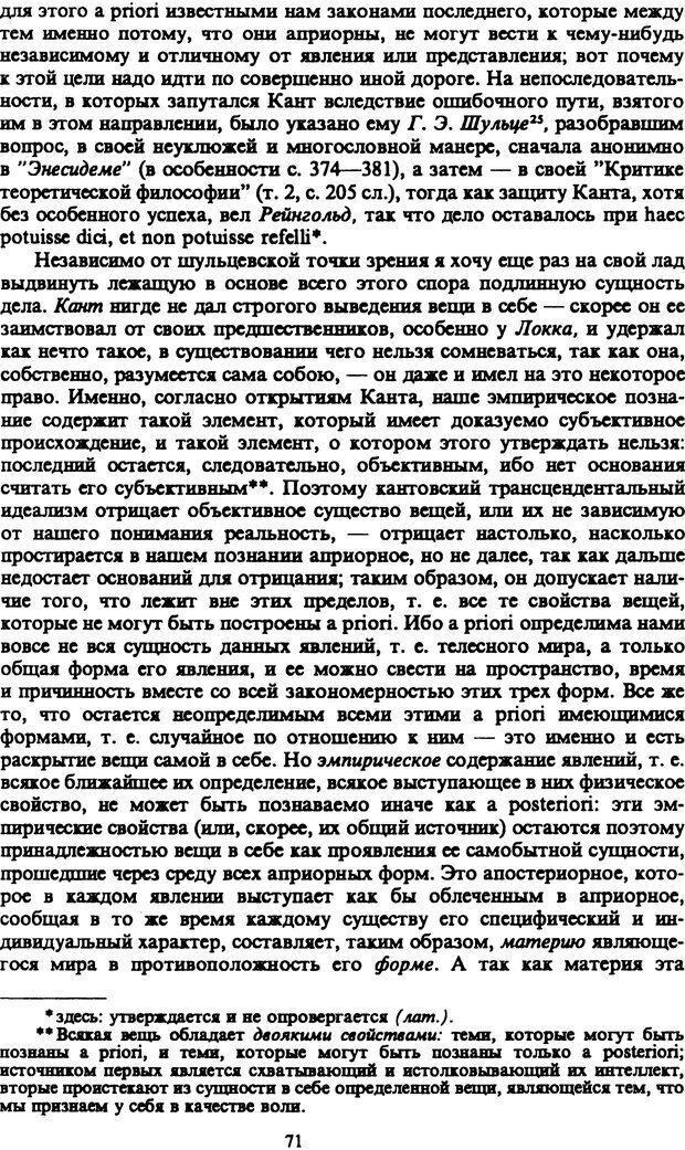PDF. Собрание сочинений в шести томах. Том 4. Шопенгауэр А. Страница 71. Читать онлайн