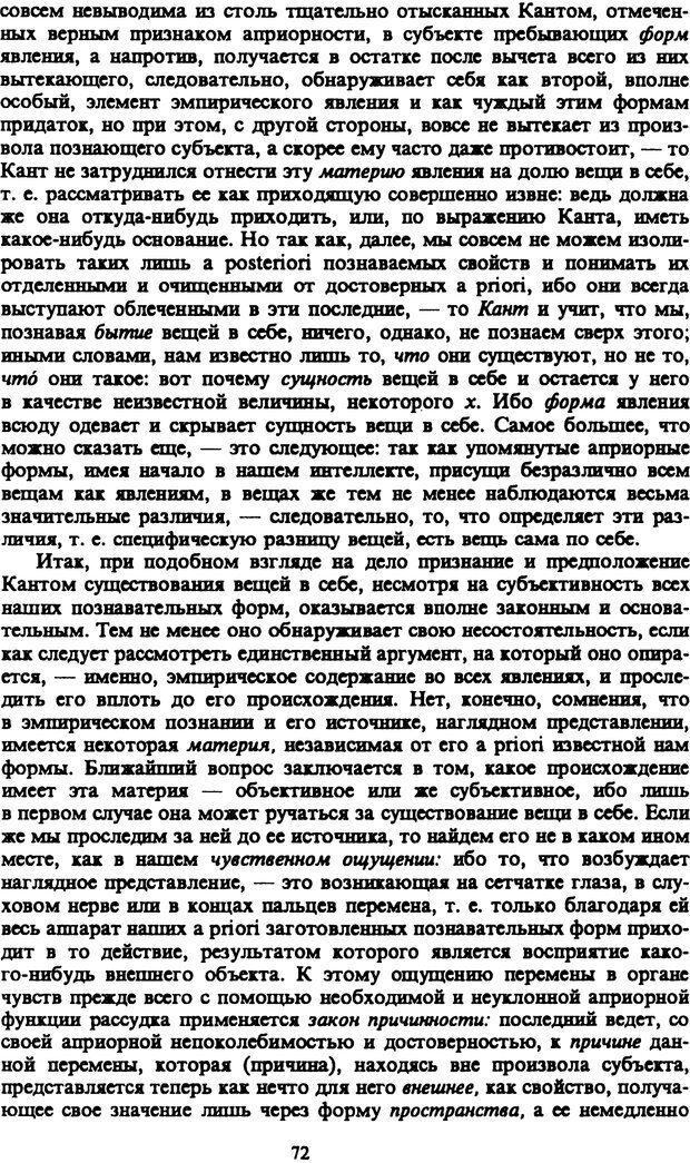 PDF. Собрание сочинений в шести томах. Том 4. Шопенгауэр А. Страница 72. Читать онлайн