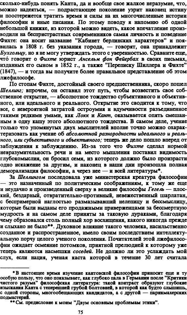 PDF. Собрание сочинений в шести томах. Том 4. Шопенгауэр А. Страница 75. Читать онлайн