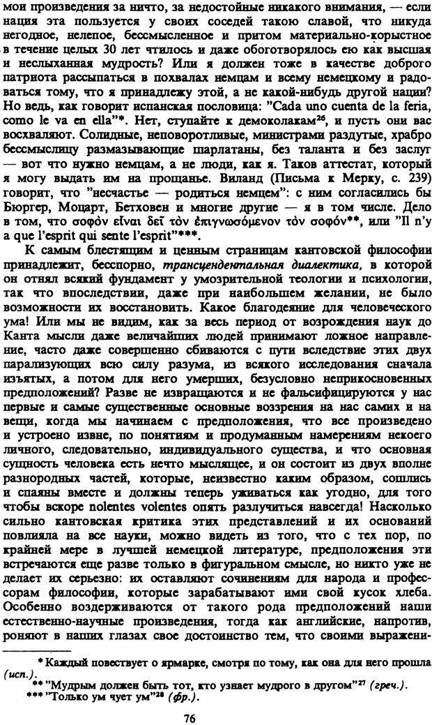 PDF. Собрание сочинений в шести томах. Том 4. Шопенгауэр А. Страница 76. Читать онлайн