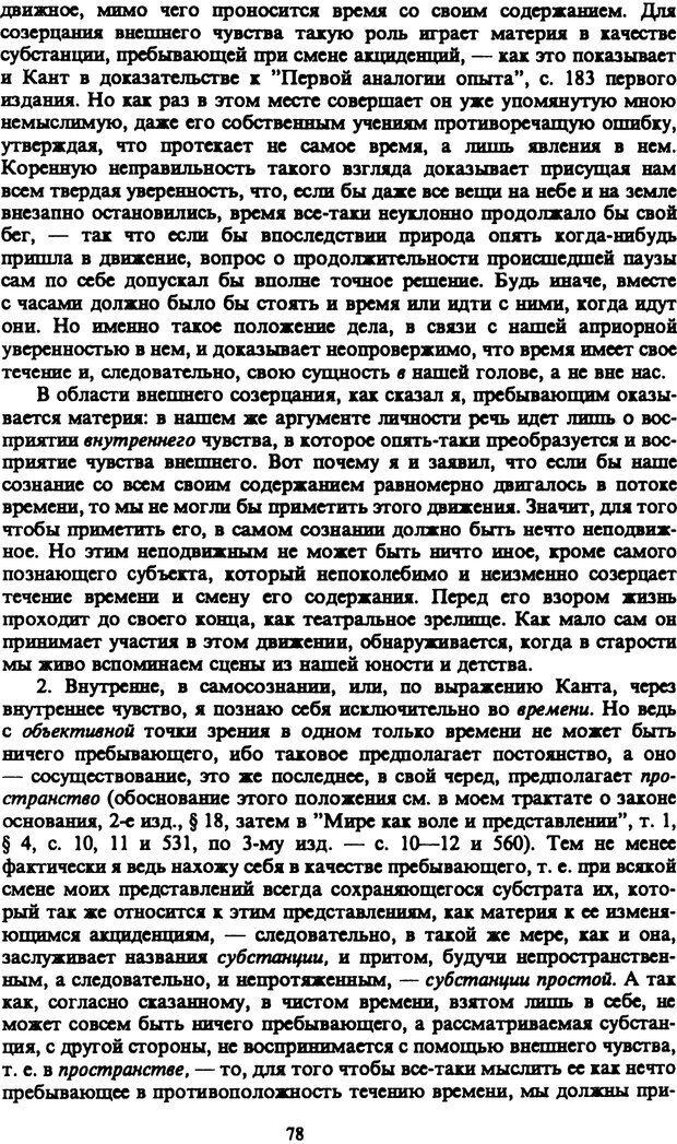 PDF. Собрание сочинений в шести томах. Том 4. Шопенгауэр А. Страница 78. Читать онлайн