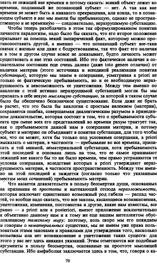 PDF. Собрание сочинений в шести томах. Том 4. Шопенгауэр А. Страница 79. Читать онлайн