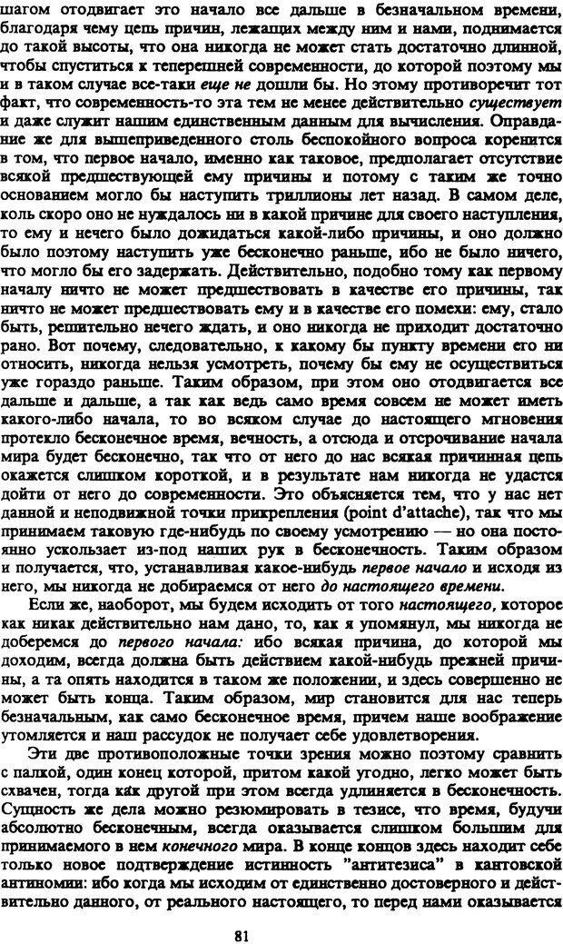 PDF. Собрание сочинений в шести томах. Том 4. Шопенгауэр А. Страница 81. Читать онлайн