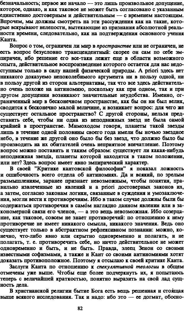 PDF. Собрание сочинений в шести томах. Том 4. Шопенгауэр А. Страница 82. Читать онлайн