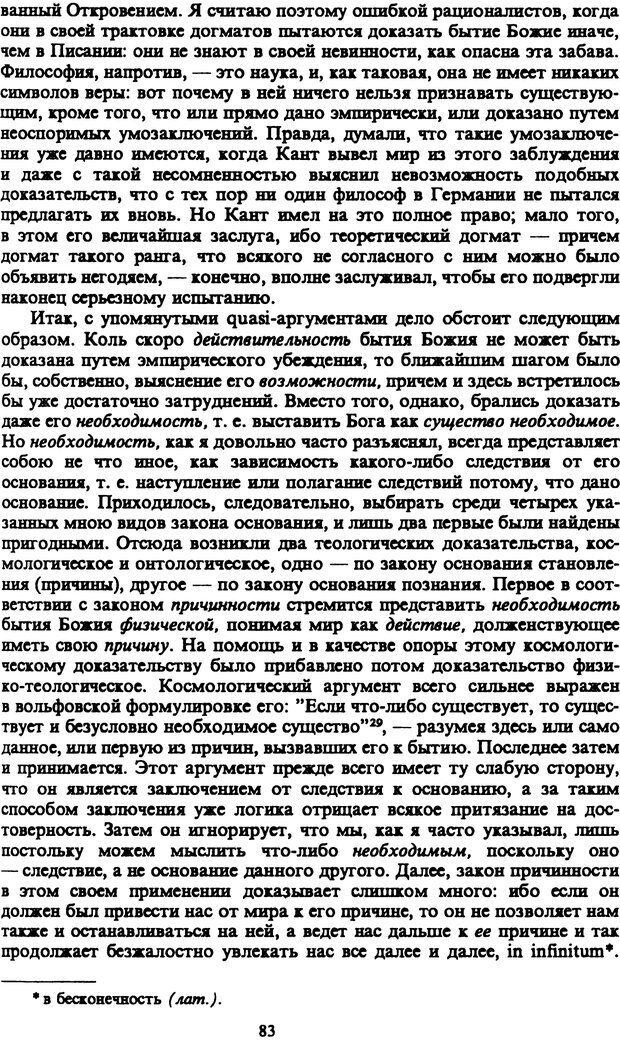 PDF. Собрание сочинений в шести томах. Том 4. Шопенгауэр А. Страница 83. Читать онлайн