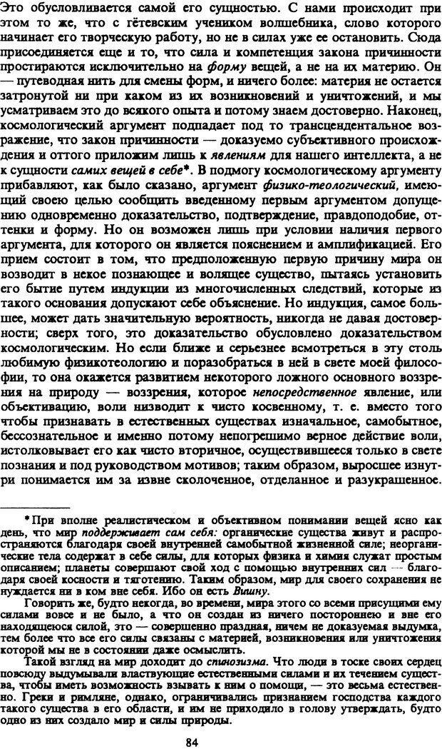 PDF. Собрание сочинений в шести томах. Том 4. Шопенгауэр А. Страница 84. Читать онлайн