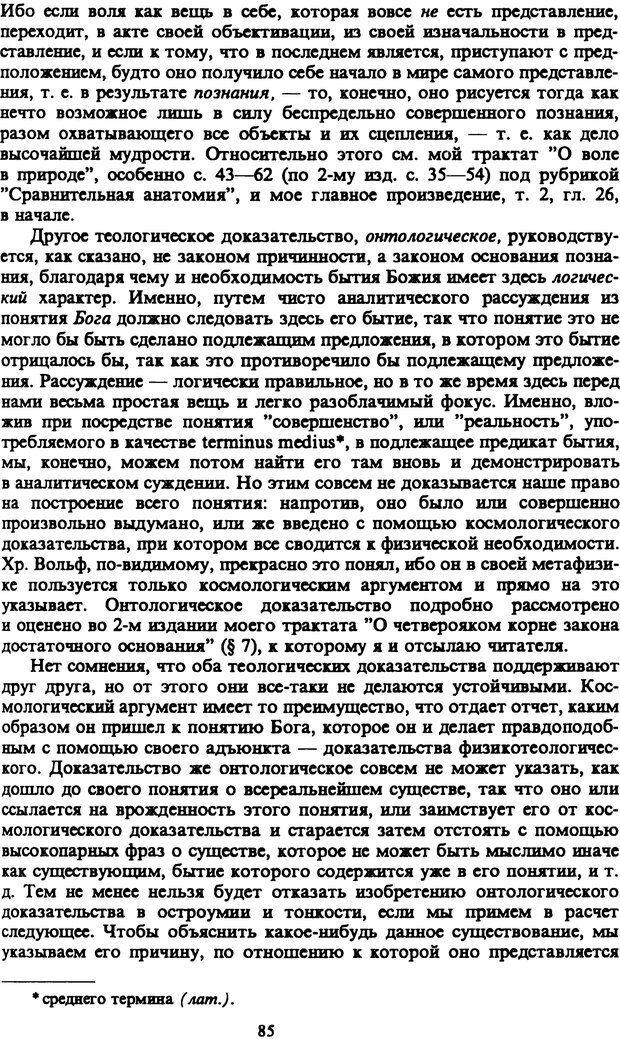 PDF. Собрание сочинений в шести томах. Том 4. Шопенгауэр А. Страница 85. Читать онлайн