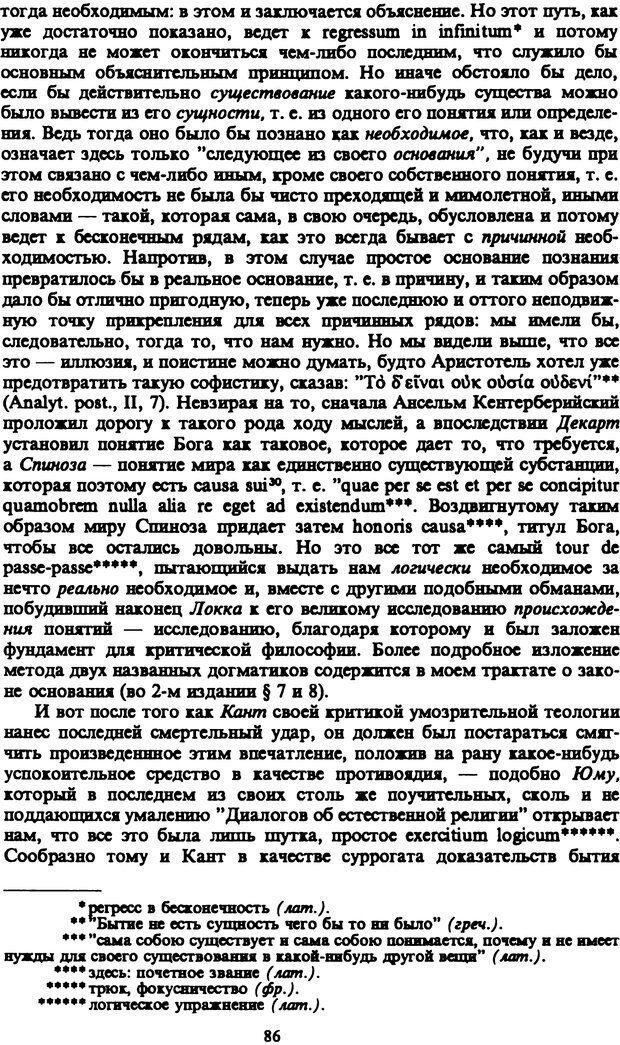 PDF. Собрание сочинений в шести томах. Том 4. Шопенгауэр А. Страница 86. Читать онлайн