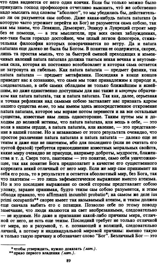 PDF. Собрание сочинений в шести томах. Том 4. Шопенгауэр А. Страница 89. Читать онлайн