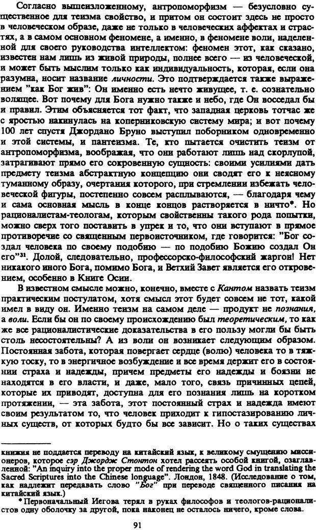 PDF. Собрание сочинений в шести томах. Том 4. Шопенгауэр А. Страница 91. Читать онлайн
