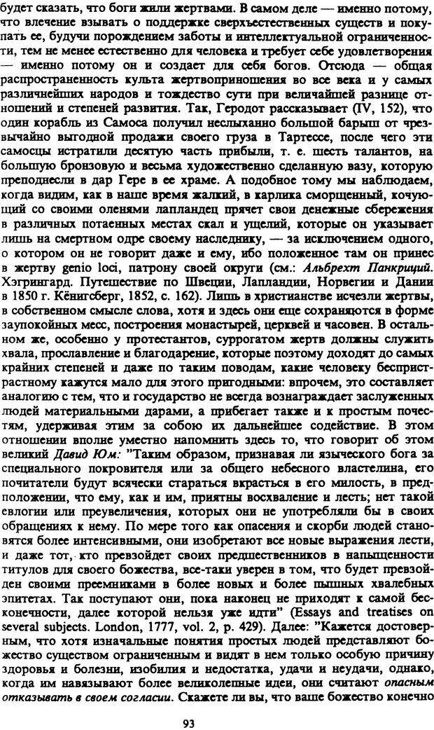PDF. Собрание сочинений в шести томах. Том 4. Шопенгауэр А. Страница 93. Читать онлайн