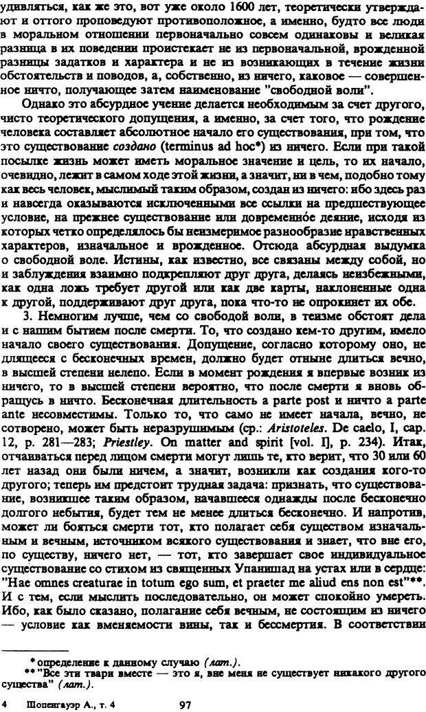 PDF. Собрание сочинений в шести томах. Том 4. Шопенгауэр А. Страница 97. Читать онлайн