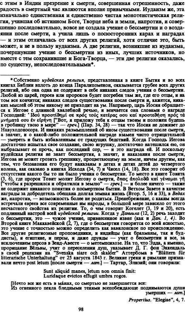 PDF. Собрание сочинений в шести томах. Том 4. Шопенгауэр А. Страница 98. Читать онлайн