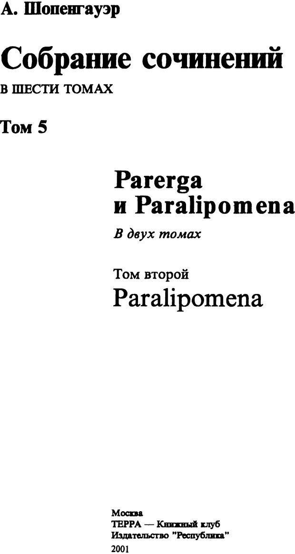 PDF. Собрание сочинений в шести томах. Том 5. Шопенгауэр А. Страница 1. Читать онлайн